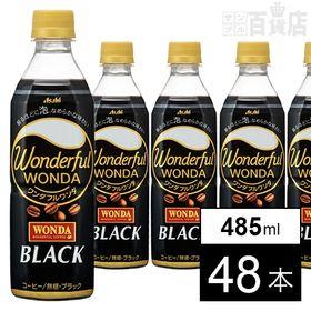 ワンダフルワンダ ブラック PET485ml