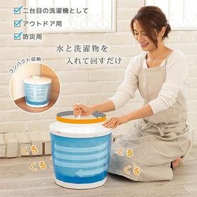 手動式洗濯・脱水機 極洗エコスピンウォッシャー/VS-H01...