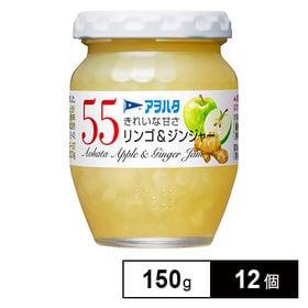 アヲハタ 55 リンゴ&ジンジャー 150g×12個