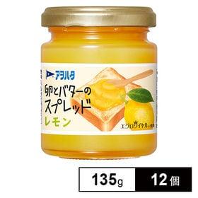 アヲハタ 卵とバターのスプレッド レモン 135g×12個
