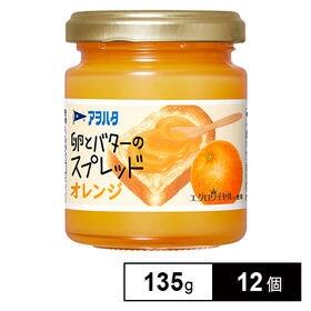 アヲハタ 卵とバターのスプレッド オレンジ 135g×12個
