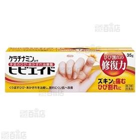 【第3類医薬品】ケラチナミンヒビエイド 35g