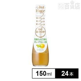 キユーピー フルーツビネガー芳醇白ぶどう酢とグレープフルーツ...