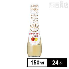 キユーピー フルーツビネガー芳醇りんご酢とレモン酢 150m...