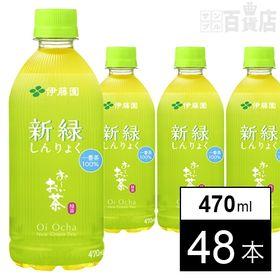おーいお茶 新緑 PET 470ml