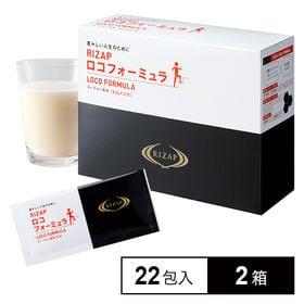 RIZAP ロコフォーミュラ 22包/1箱