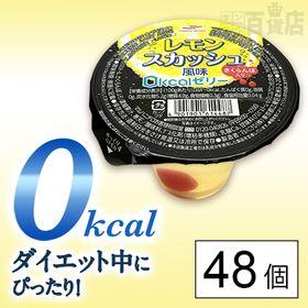 セット371:レモンスカッシュ風味 0kcalゼリー さくら...