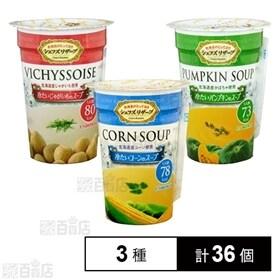 冷たいコーンのカップスープ/冷たいヴィシソワーズのカップスー...