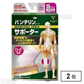 バンテリンコーワサポーター ひざ専用小さめサイズ ライトピン...