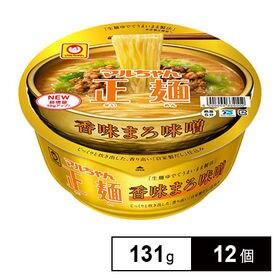 マルちゃん正麺 カップ 香味まろ味噌 131g×12個