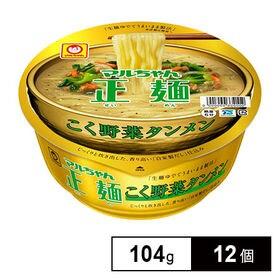 マルちゃん正麺 カップ こく野菜タンメン  104g×12個