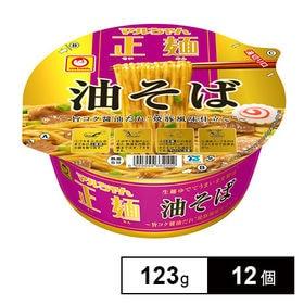 マルちゃん正麺 カップ 油そば 123g×12個