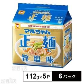 マルちゃん正麺 旨塩味 (112gX5P)×6パック