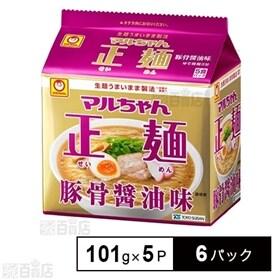 マルちゃん正麺 豚骨醤油味 (101gX5P)×6パック