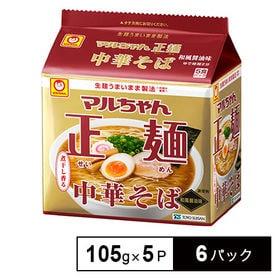 マルちゃん正麺 中華そば 和風醤油味 (105gX5P)×6...