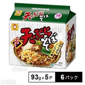 天ぷらそば (93gX5P)×6パック