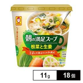 カップ朝の満足スープ 根菜と生姜 11g×18個