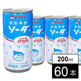 S缶 さわやかソーダ200ml