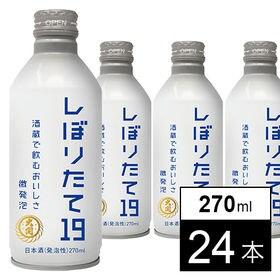 大関しぼりたて19%微発泡270mlボトル缶