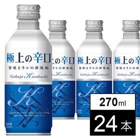 大関極上の辛口270mlボトル缶