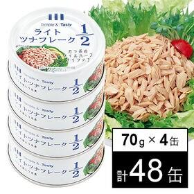 ライトツナフレーク1/2(かつお) タイ産 4缶シュリンク