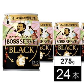ボス サーブ ブラック 275g×24本