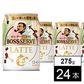 ボス サーブ ラテ 275g×24本