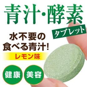 【3袋】青汁酵素タブレット(60粒)