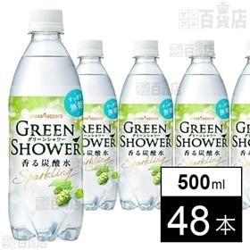 グリーンシャワー500mlPET