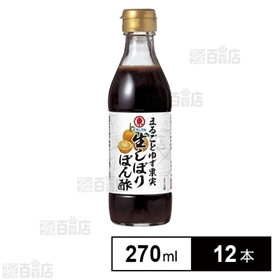 まるごとゆず果実生しぼりぽん酢 270ml×12本