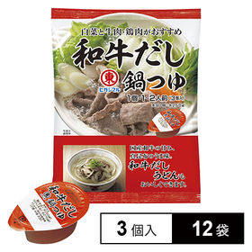 和牛だし鍋つゆ 46g×3個×12袋