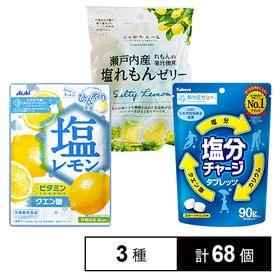 ニッポンエール瀬戸内塩レモンゼリー/塩レモンキャンディ/塩分...