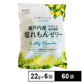 ニッポンエール 瀬戸内塩レモンゼリー