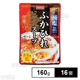 ふかひれスープ 濃縮タイプ 160g×16個