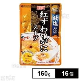 紅ずわいがにスープ 濃縮タイプ 160g×16個