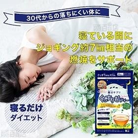 【2個セット】寝活サプリ ぐっすりむティー