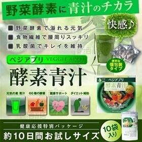 【3個セット】ベジアプリ酵素青汁10包