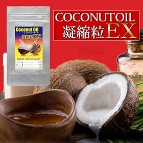 ココナッツオイル凝縮粒EX 60粒