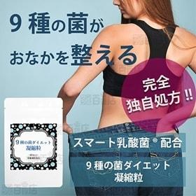 【2個セット】9種の菌ダイエット凝縮粒