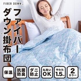 [ブルー/シングル] ファイバーダウン 掛布団