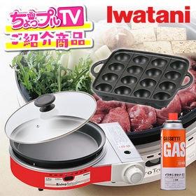 【ちょっプルTV】[レッド]Iwatani(イワタニ)/ビス...