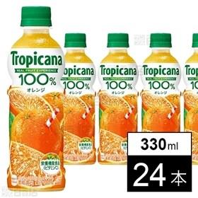 トロピカーナ 100% オレンジPET 330ml×24本