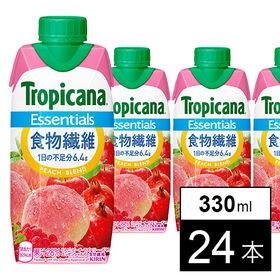 トロピカーナ エッセンシャルズ 食物繊維 LLプリズマ 33...