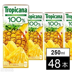 トロピカーナ 100% パインアップル LLスリム 250m...