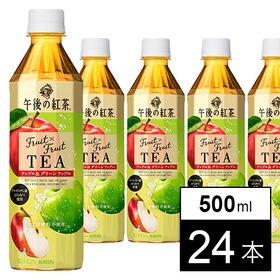 午後の紅茶 Fruit×Fruit TEA アップル&グリー...