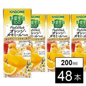 野菜生活100 PEEL&HERB オレンジ・カモミールミッ...