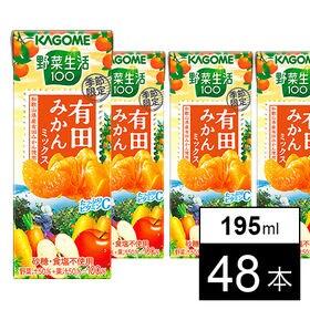 野菜生活100 有田みかんミックス 195ml×48本