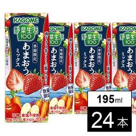 野菜生活100 あまおうミックス リーフパック 195ml×...