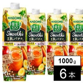 野菜生活100 SMOOTHIE 豆乳バナナMIX 1000...