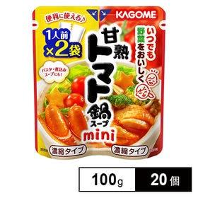 甘熟トマト鍋スープMINI 100g×20個